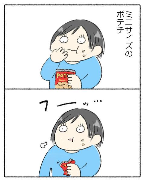 食べだすと止まらない欲求_004