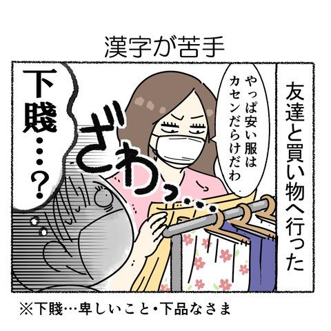 漢字が苦手_001