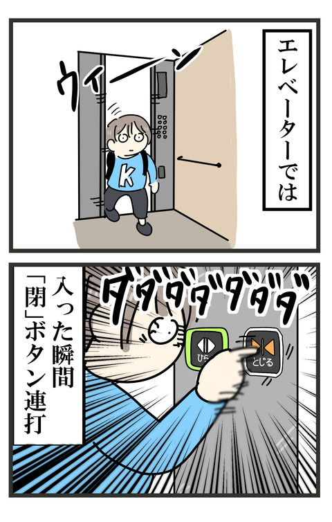 エレベーターでは