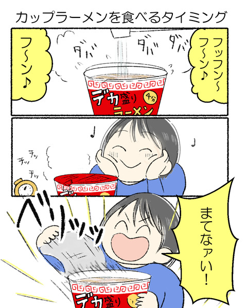 カップラーメンのタイミング_001