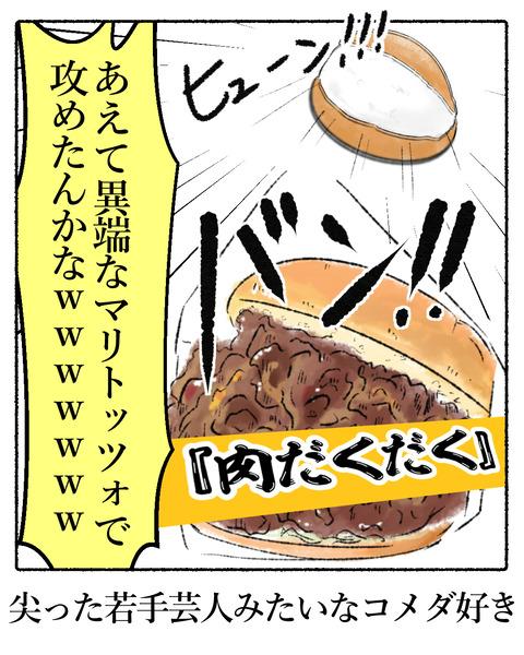 コメ牛復活_005