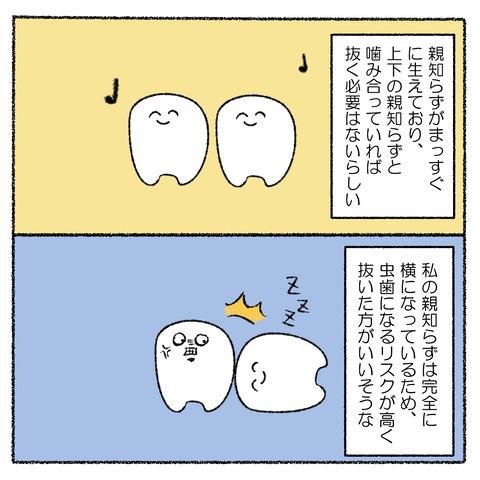 抜歯レポ_003
