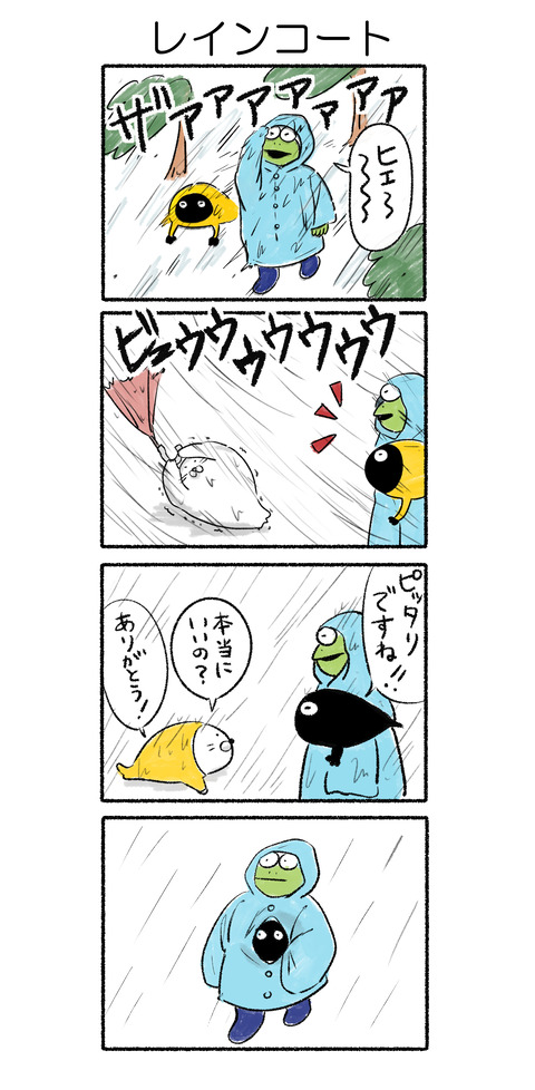 レインコート