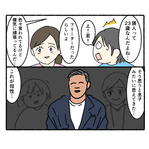ちいとカラオケ行った_006