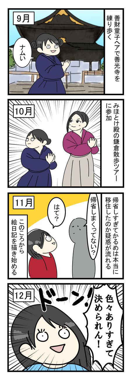 2019年まとめ_010
