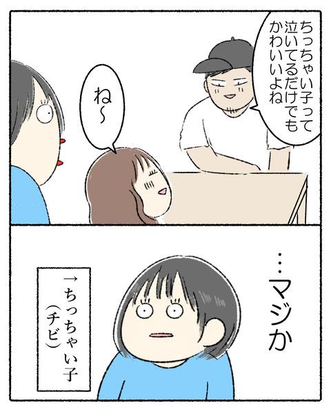 ギャン泣き男の子_004