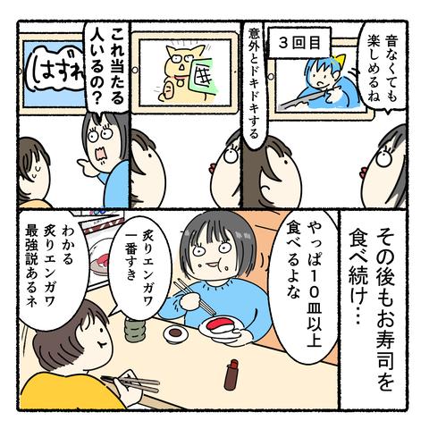 くら寿司_006