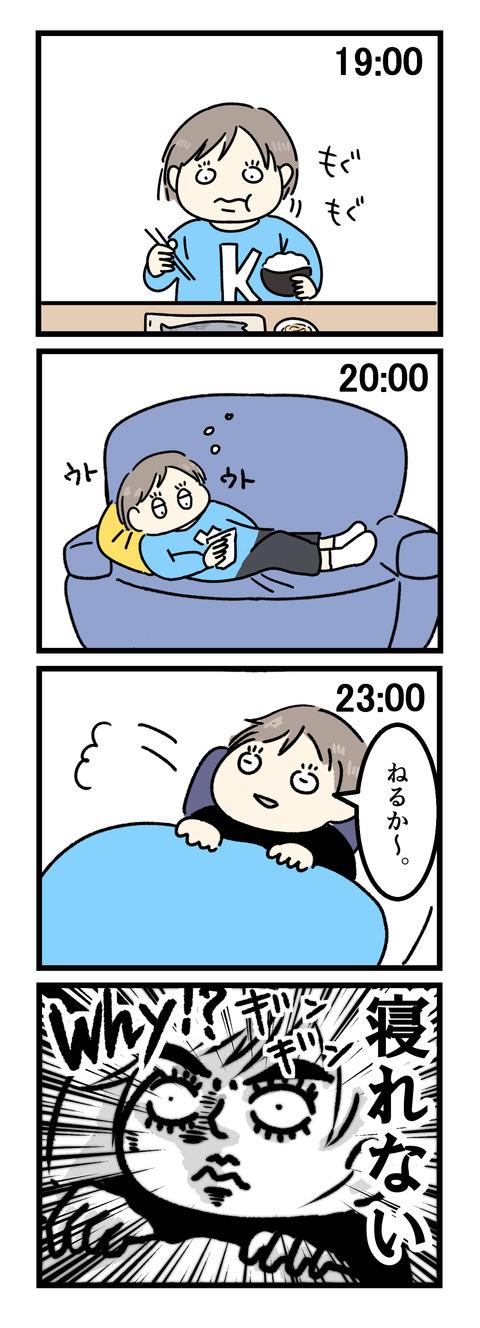 夜だけ眠れない2