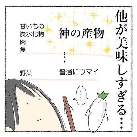 野菜も好きだけど_003