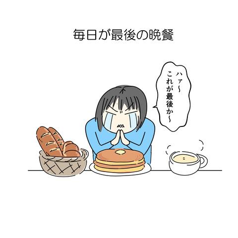ダイエットあるある_004