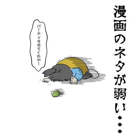 かえるのちぎりパン_006