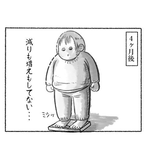 ダイエット宣言_002