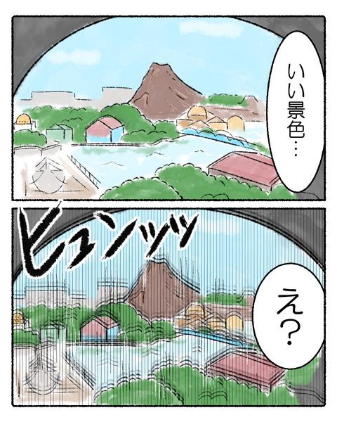 タワテラ怖すぎ_004