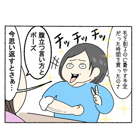 脱毛_003