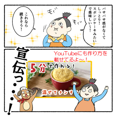 おから蒸しパン_004