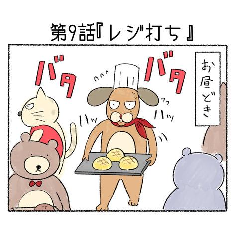 レジ打ち_001