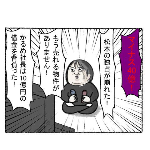 桃鉄で人生を感じる_003