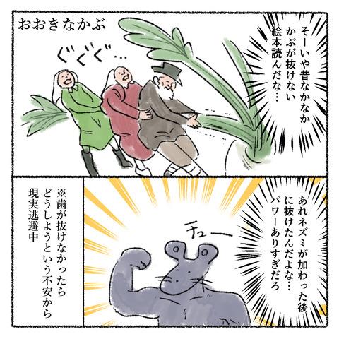 抜歯レポ4_002