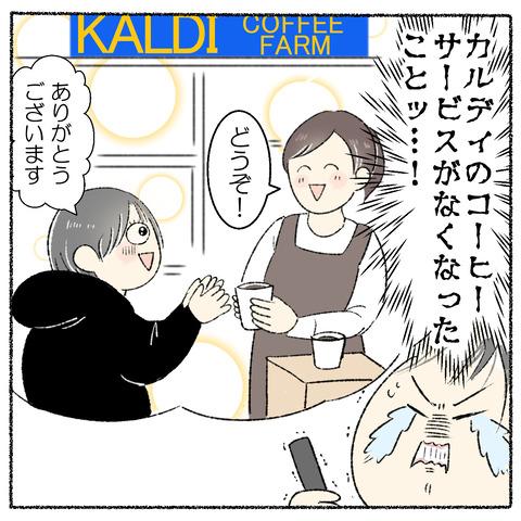 カルディのコーヒー_004