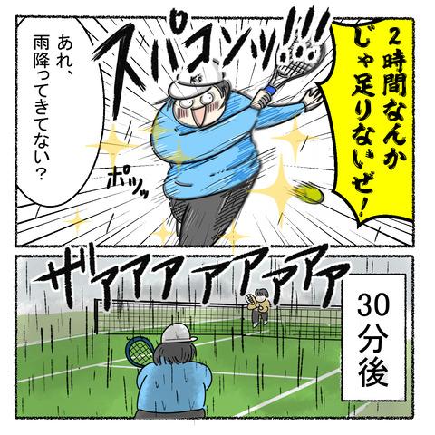 テニスコート代が浮いた話_002