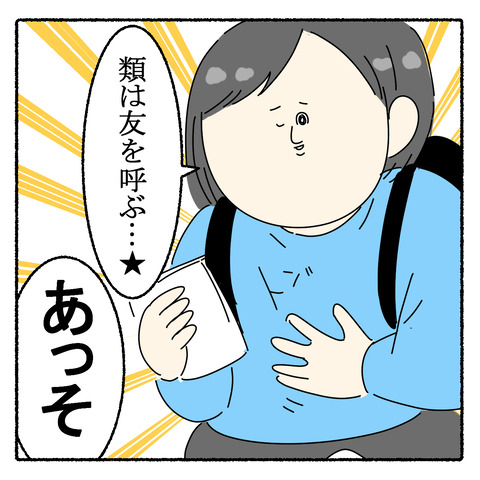 謙遜しろ_004