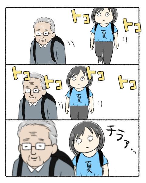お年寄りのキーホルダー_004