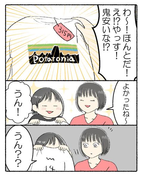 ブランドのパチモン_004