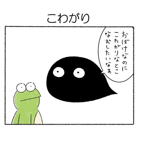 エイプリルフール_001