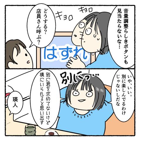 くら寿司_005
