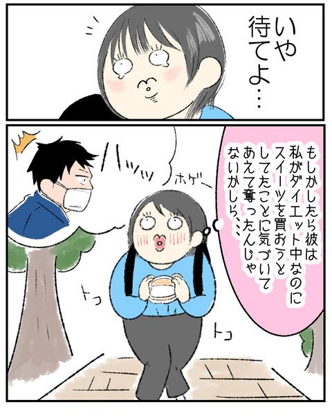 リッチコッぺ食べた_004
