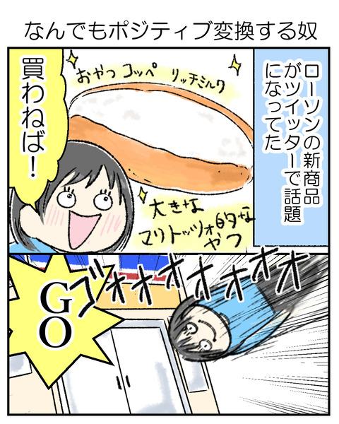 リッチコッぺ食べた_001