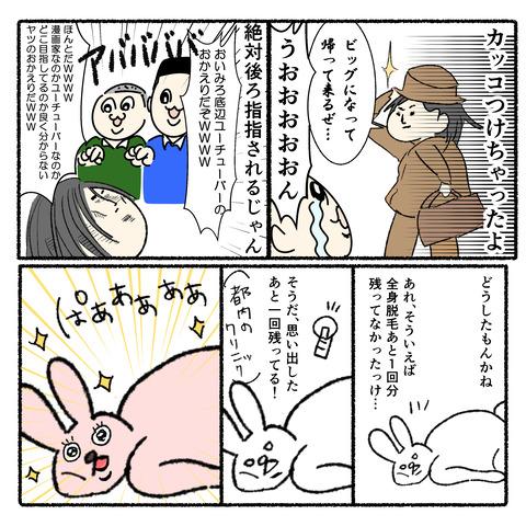 東京いきたい_004