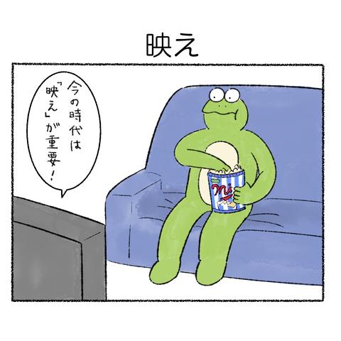 映え_001