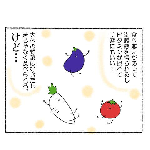野菜も好きだけど_002