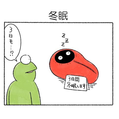 冬眠_001