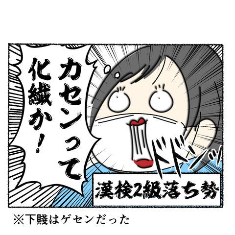 漢字が苦手_004