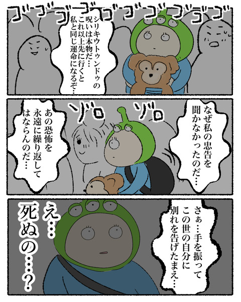 タワテラ怖すぎ_002