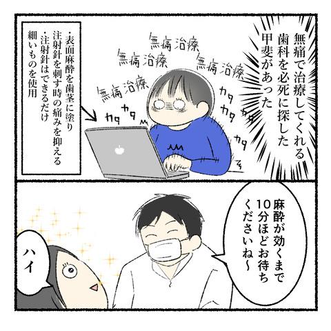抜歯レポ2_007