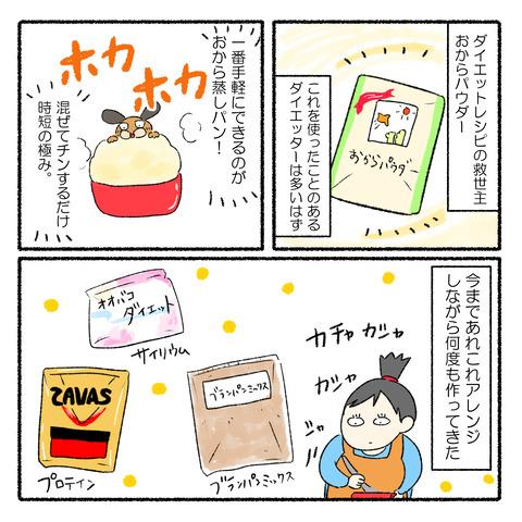 おから蒸しパン_002