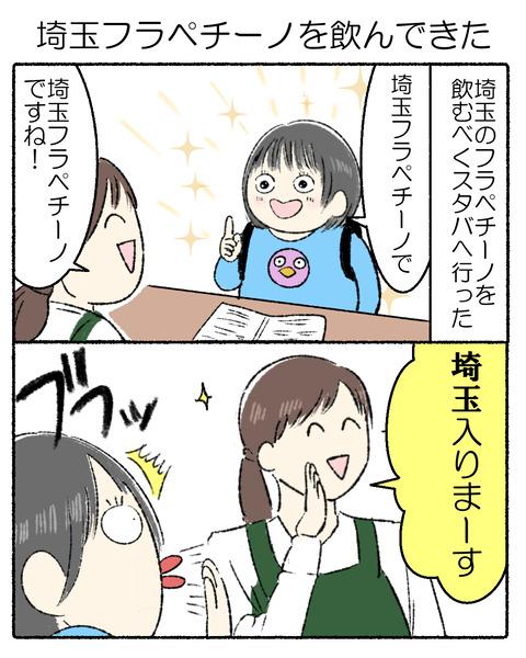 埼玉フラペチーノ感想_001