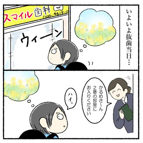 抜歯レポ2_004