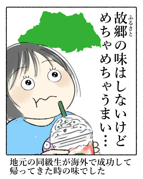 埼玉フラペチーノ感想_006
