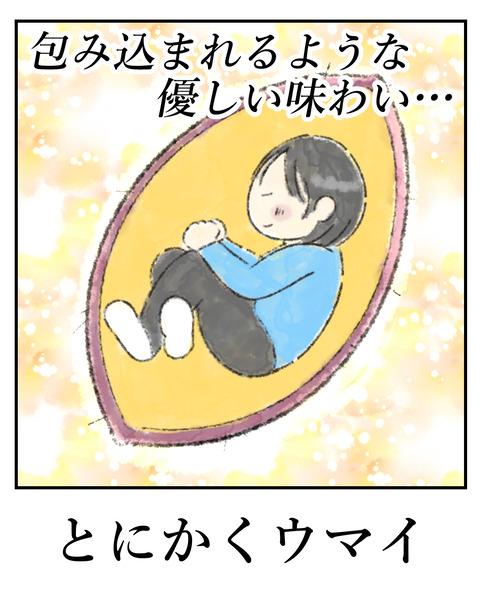 焼き芋フラペチーノ_005