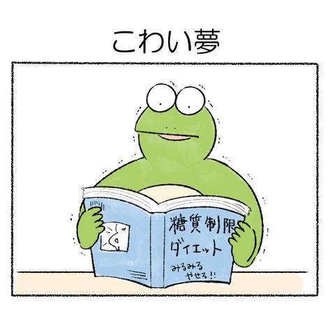 悪夢_001