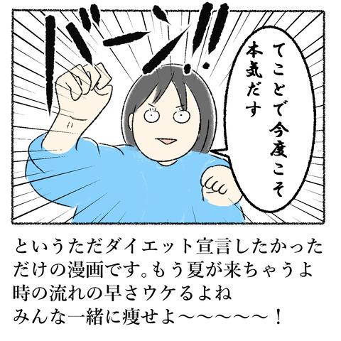 ダイエット宣言_004