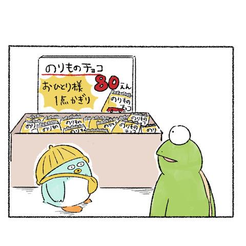 ウィンウィン_003