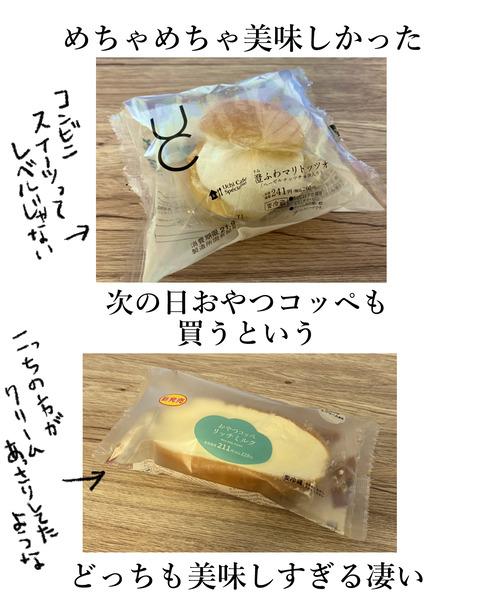 リッチコッぺ食べた_006
