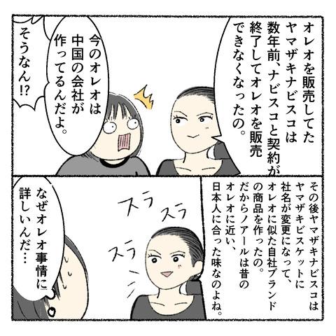 オレオとノアールの違い_002