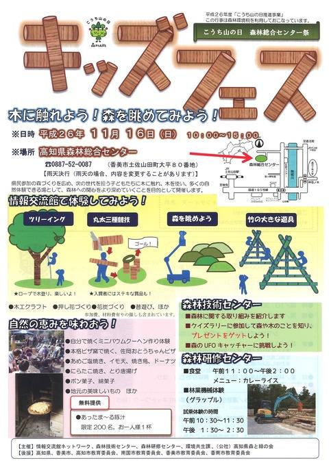 20141106105429_00001