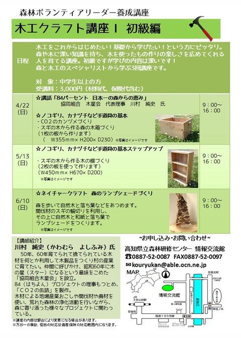 木工クラフト講座Ⅰ初級